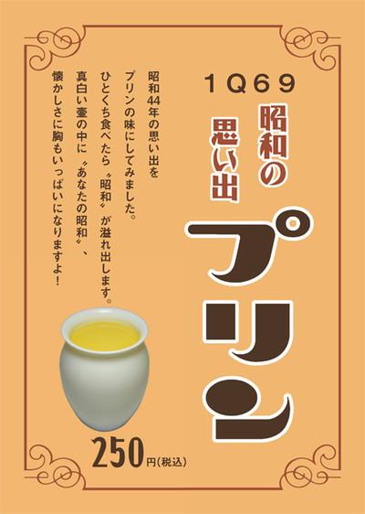 Showa_pudding_main